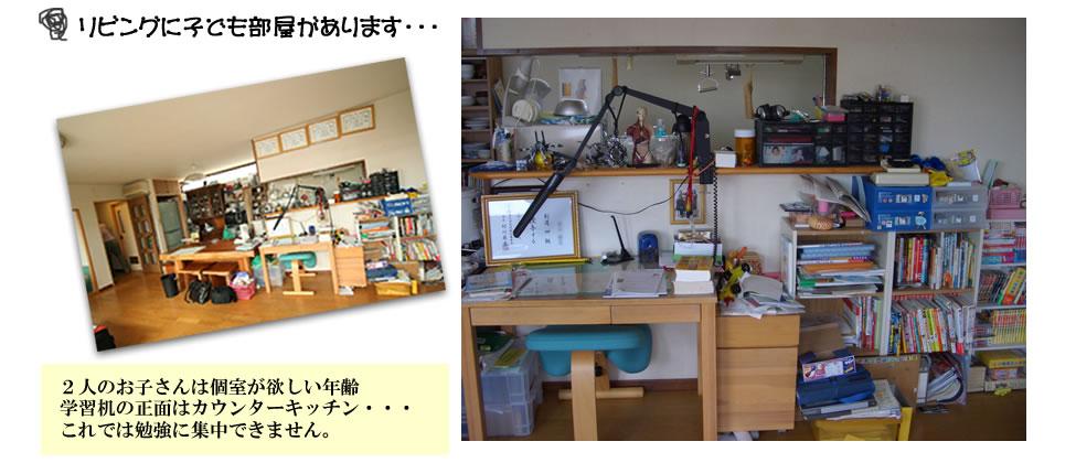 リビングに子ども部屋があります・・・。2人のお子さんは個室が欲しい年齢。学習机の正面はカウンターキッチン・・・これでは勉強に集中できません。