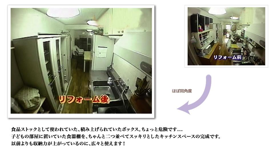 食品ストックとして使われていた、積み上げられていたボックス。ちょっと危険です... 子どもの部屋に置いていた食器棚を、ちゃんと二つ並べてスッキリとしたキッチンスペースの完成です。 以前よりも収納力が上がっているのに、広々と使えます!