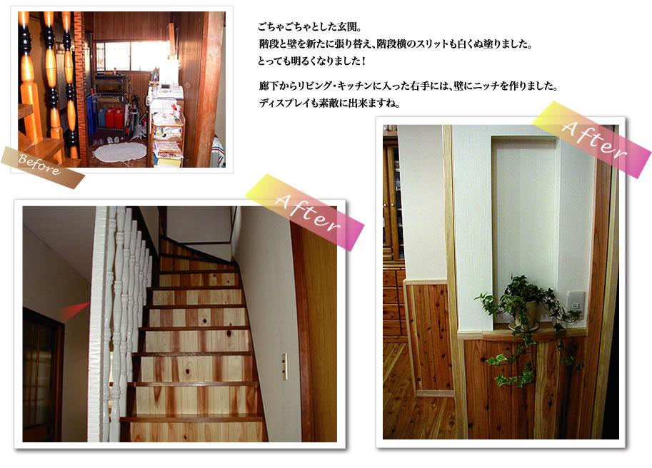 ごちゃごちゃとした玄関。階段と壁を新たに張り替え、階段横のスリットも白くぬ塗りました。とっても明るくなりました!廊下からリビング・キッチンに入った右手には、壁にニッチを作りました。ディスプレイも素敵に出来ますね。