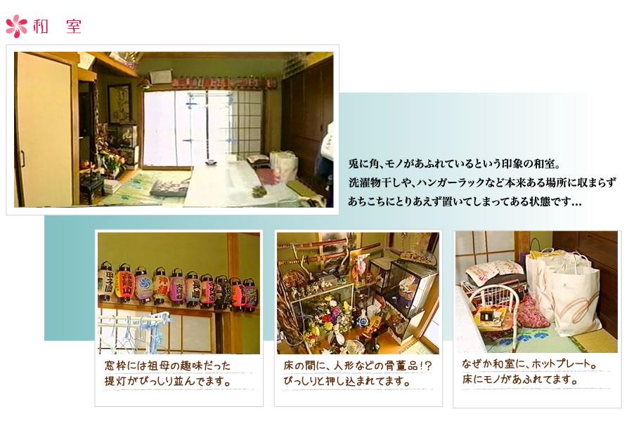 和室:兎に角、モノがあふれているという印象の和室。洗濯物干しや、ハンガーラックなど本来ある場所に収まらずあちこちにとりあえず置いてしまってある状態です...