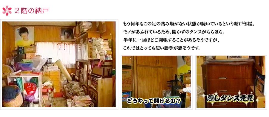 2階の納戸:もう何年もこの足の踏み場がない状態が続いているという納戸部屋。 モノがあふれているため、開かずのタンスがちらほら。半年に一回ほどご開帳することがあるそうですが、これではとっても使い勝手が悪そうです。