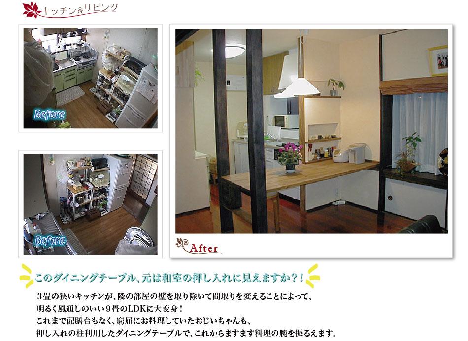 キッチン&リビング:このダイニングテーブル、元は和室の押し入れに見えますか?!