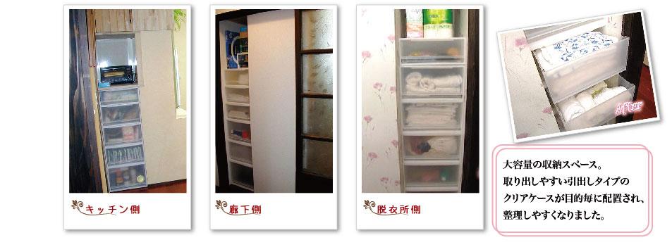 キッチン側、廊下側、脱衣所側へと大容量の収納スペース。取り出しやすい引出しタイプのクリアケースが目的毎に配置され、整理しやすくなりました。