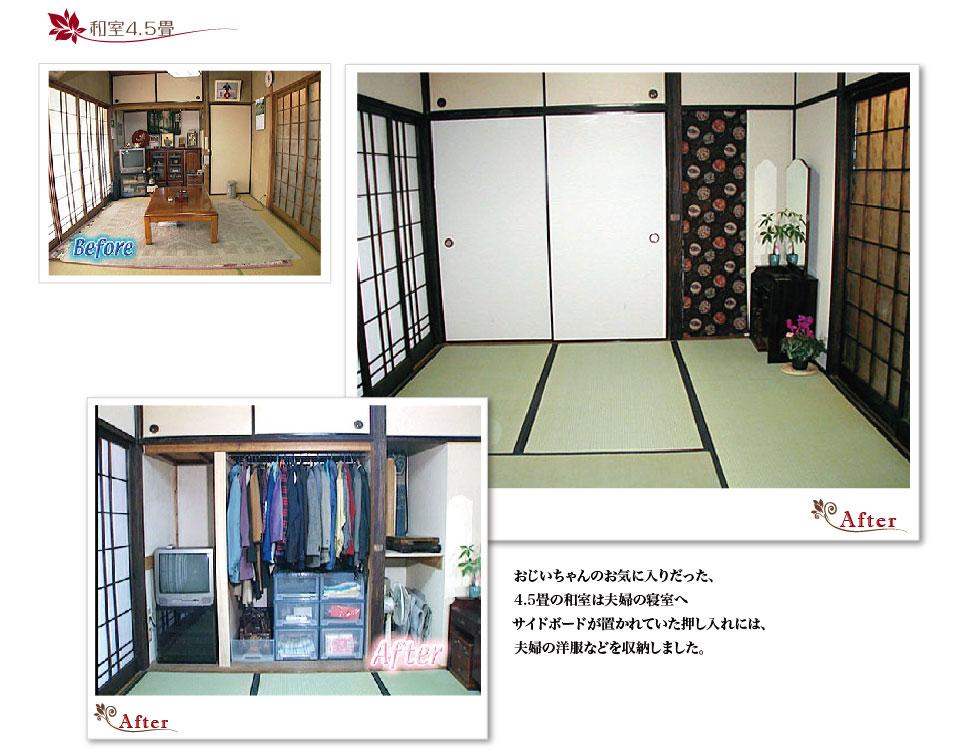 和室4.5畳:おじいちゃんのお気に入りだった、4.5畳の和室は夫婦の寝室へサイドボードが置かれていた押し入れには、夫婦の洋服などを収納しました。