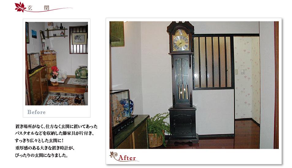 玄関:置き場所がなく、仕方なく玄関に置いてあったバスタオルなどを収納した籐家具が片付き、すっきり広々とした玄関に!重厚感のある大きな置き時計が、ぴったりの玄関になりました。