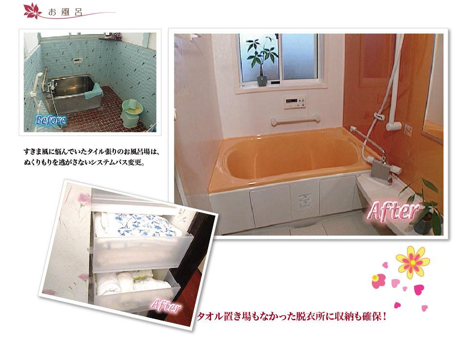 お風呂:すきま風に悩んでいたタイル張りのお風呂場は、ぬくりもりを逃がさないシステムバス変更。タオル置き場もなかった脱衣所に収納も確保!