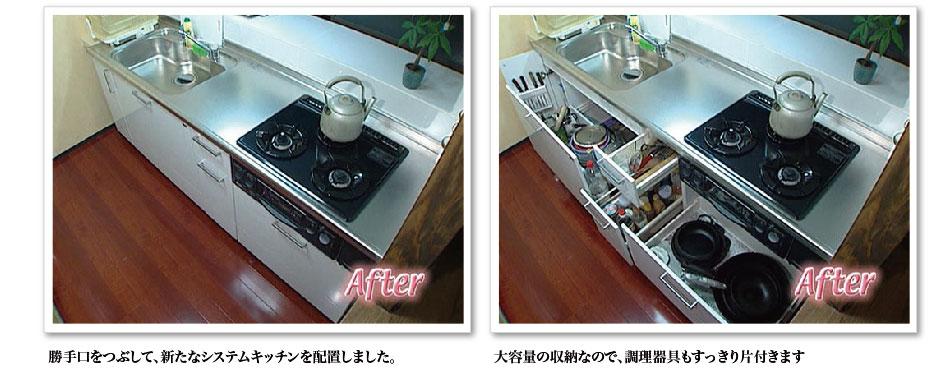 勝手口をつぶして、新たなシステムキッチンを配置しました。大容量の収納なので、調理器具もすっきり片付きます