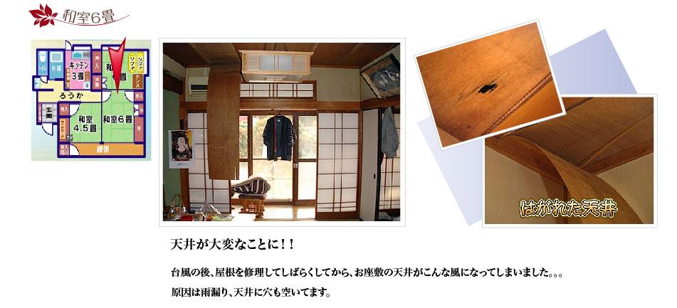 和室6畳:天井が大変なことに!!台風の後、屋根を修理してしばらくしてから、お座敷の天井がこんな風になってしまいました。。。原因は雨漏り、天井に穴も空いてます。