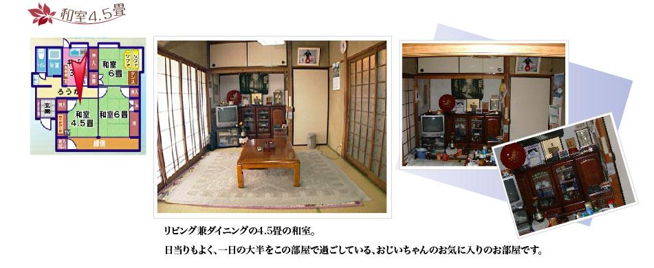 和室4.5畳:リビング兼ダイニングの4.5畳の和室。日当りもよく、一日の大半をこの部屋で過ごしている、おじいちゃんのお気に入りのお部屋です。