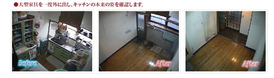●大型家具を一度外に出し、キッチンの本来の姿を確認します。