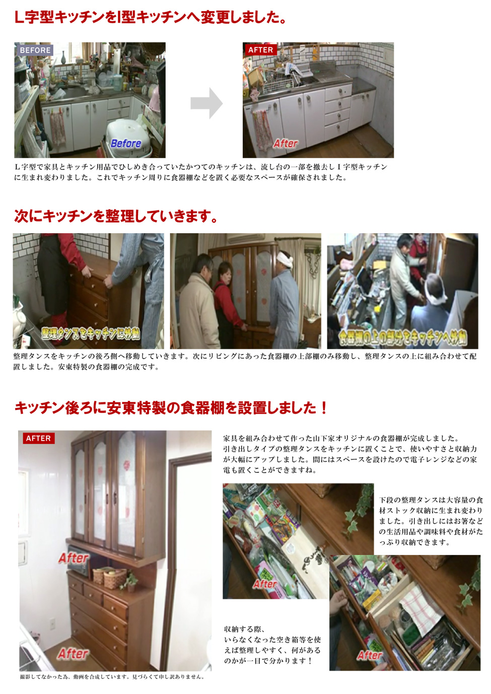L字型キッチンをI型キッチンへ変更しました。L字型で家具とキッチン用品でひしめき合っていたかつてのキッチンは、流し台の一部を撤去しI字型キッチンに生まれ変わりました。これでキッチン周りに食器棚などを置く必要なスペースが確保されました。次にキッチンを整理していきます。整理タンスをキッチンの後ろ側へ移動していきます。次にリビングにあった食器棚の上部棚のみ移動し、整理タンスの上に組み合わせて配置しました。安東特製の食器棚の完成です。キッチン後ろに安東特製の食器棚を設置しました!家具を組み合わせて作った山下家オリジナルの食器棚が完成しました。引き出しタイプの整理タンスをキッチンに置くことで、使いやすさと収納力が大幅にアップしました。間にはスペースを設けたので電子レンジなどの家電も置くことができますね。下段の整理タンスは大容量の食材ストック収納に生まれ変わりました。引き出しにはお箸などの生活用品や調味料や食材がたっぷり収納できます。収納する際、いらなくなった空き箱等を使えば整理しやすく、何があるのかが一目で分かります!