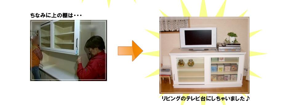 ちなみに上の棚は・・・リビングのテレビ台にしちゃいました♪