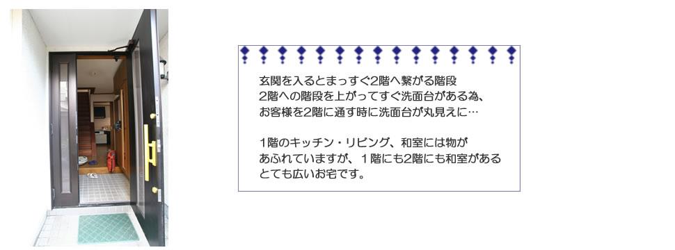 福岡市大規模リフォームBefore 玄関